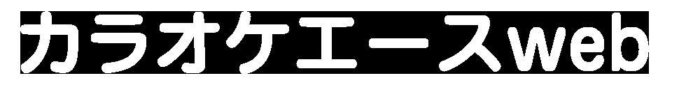 カラオケエースwebサイト